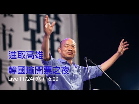 Live / 進取高雄 韓國瑜開票之夜