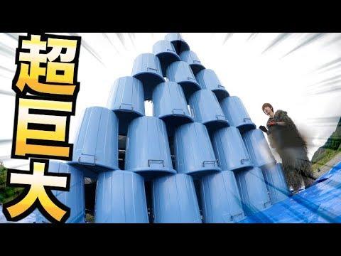 【普通に大変】超巨大バケツでピラミッド作ってみた。