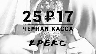 25 17 Чёрная касса 2016