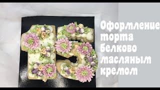 Белково масляный крем Торт цифра 15 Цветы из крема Танинторт