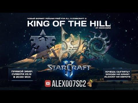 Новый режим Free For All в StarCraft II: King of the Hill
