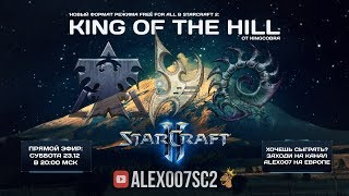 Новый режим Free For All в StarCraft II: King of the Hill