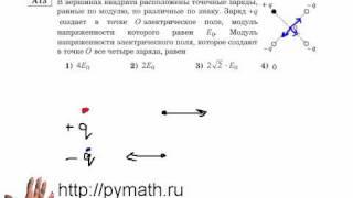ЕГЭ физика А13. Заряды