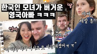 [Qatar Vlog] A British man bullied by two Koreans lol