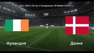 18 11 2019 Ирландия 1 1 Дания Квалификация Евро 2020 Полный обзор матча