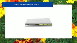 Весы детские Laica PS3001 обзор