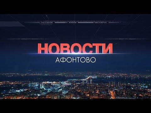 Афонтово Новости 01.08.19