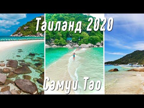 Таиланд 2020 / экскурсия на остров Ко - Тао