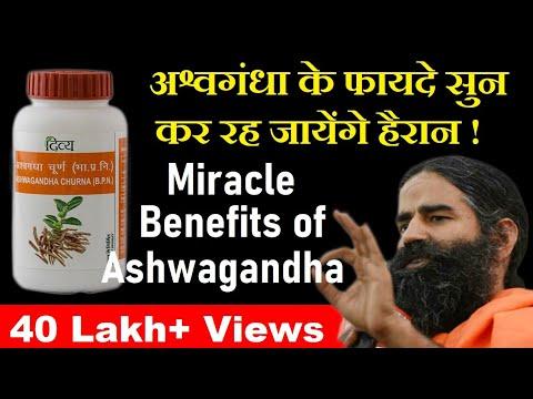 Benefits of Ashwagandha Powder & Capsule |अश्वगंधा के चमत्कारी फायदे