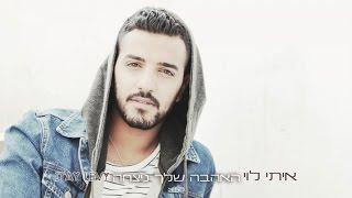 איתי לוי - האהבה שלך ניצחה | Itay Levy - Haahava Shelach Nitzcha