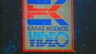 Hellas Kosmos Video intro