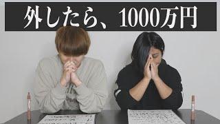 どちらかが今夜1000万円支払います。【視聴者人気動画ランキング】