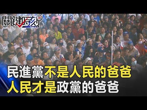 韓國瑜:「民進黨不是人民的爸爸 人民才是政黨的爸爸」!!關鍵時刻20181114-5 朱學恒 康裕成 張銘誌 林裕紘