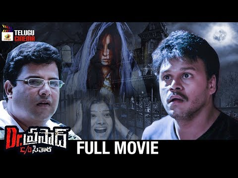 Dr Prasad C/o Sitara 2019 Telugu Horror Movie | Sapthagiri | Krishnudu | 2019 Latest Telugu Movies