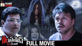 Dr Prasad C/o Sitara 2019 Telugu Horror Movie | Sapthagiri | Krishnudu | 2019 Latest Telugu Movies