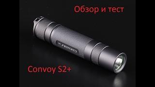 Convoy s2+ EDC фонарь