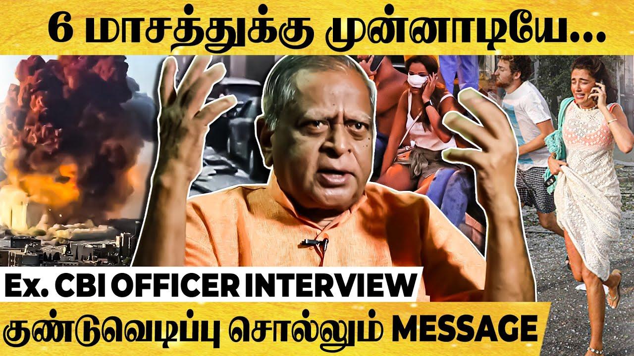 Lebanon குண்டு வெடிப்பின் பின்னணி இதான்? - Former CBI Officer Ragothaman Interview
