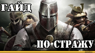 FOR HONOR гайд по Стражу