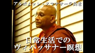 日常生活でのヴィパッサナー瞑想 Vipassana in daily life_all by A.Sumanasara Thero
