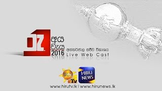 Sri Lanka Budget 2016 - Hiru News Full Coverage #HiruNews #SLBudget16 #lka #SriLanka