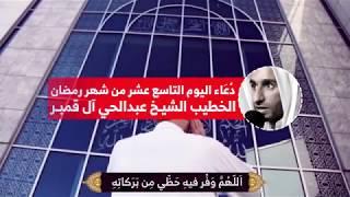 دعاء اليوم التاسع عشر من شهر رمضان - الشيخ عبدالحي آل قمبر