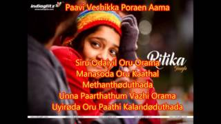 EH SANDAKARA SONG WITH LYRICS