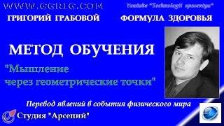Григорий Грабовой. Формула здоровья. Метод обучения через геометрические точки мышления