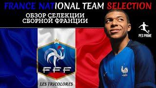 France National Team Selection Обзор селекции сборной Франции PES mobile 2020