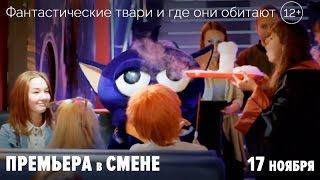 """Премьера """"Фантастических тварей"""" в Смене"""