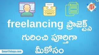 Freelancing Career Explained in Telugu | Freelance Projects |Freelance Work |Smart Telugu