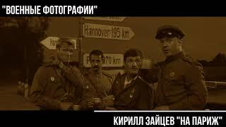 КИРИЛЛ ЗАЙЦЕВ - НА ПАРИЖ - ВОЕННЫЕ ФОТОГРАФИИ