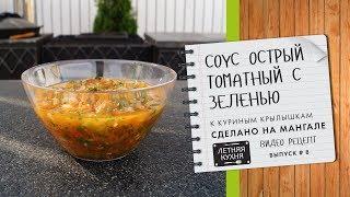 Томатный соус острый для шашлыка Видео рецепт На мангале