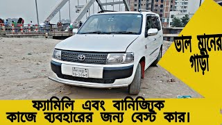 Used Toyota Probox G Price in Bd । Spec । Overview । Best Used Car Showroom in Dhaka