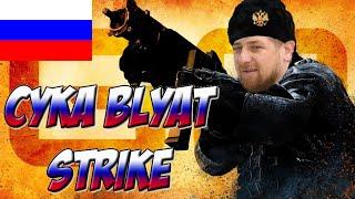 CYKA BLYAT STRIKE: Global Offensive - ROSJANIE aka CYKA BLYAT IDI NAHUI w CS:GO