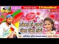 2018 Hothawa ke lali piya piya bole (bhojpuri) ओठवा के लाली पीया पीया बोले sanjeev/sanj™0481____√√√