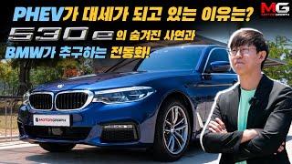 """독일 브랜드가 PHEV를 밀고 있는 이유...BMW 530e 시승기 """"PHEV도 강력하고, 날쌔게!"""""""