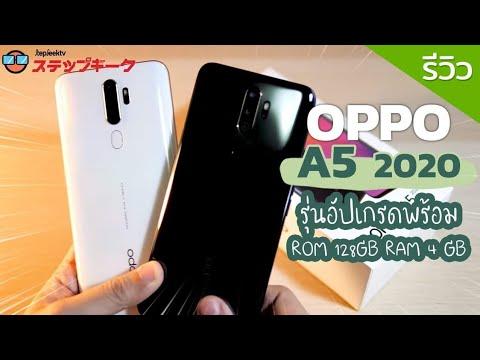 รีวิว OPPO A5 2020 รุ่นอัปเกรดมีโหมดถ่ายภาพกลางคืน พร้อม ROM 128GB RAM 4 GB - วันที่ 07 Nov 2019