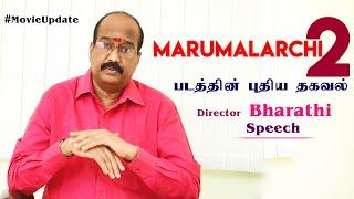 மனம் திறக்கிறார் மறுமலர்ச்சி 2 பாகத்தை பற்றி இயக்குனர்    Marumalarchi 2 Movie Update   Director cut