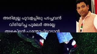 Oru kotta ponnundallo karaoke with lyrics