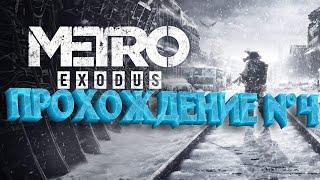 METRO EXODUS - ПРОХОЖДЕНИЕ №4