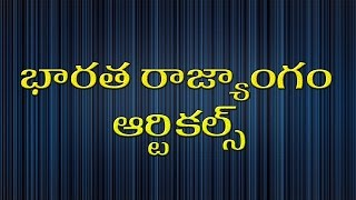 Download Constitution  Articles 1 to 11 Telugu Mp3 and Videos