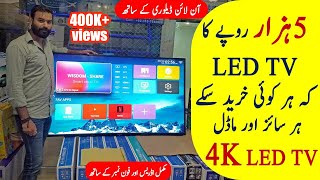 4K Imported Smart LED TV in Low Price |  LED TV wholesale market in Pakistan | cheap price LED TV