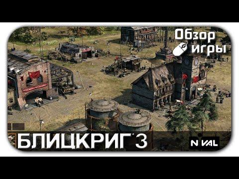 После семи дней игры в Блицкриг 3 (критикуем Blitzkrieg 3)