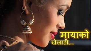 New Nepali Song - मायाको खेलाडी || Maya Ko Kheladi || Nepali Love Song