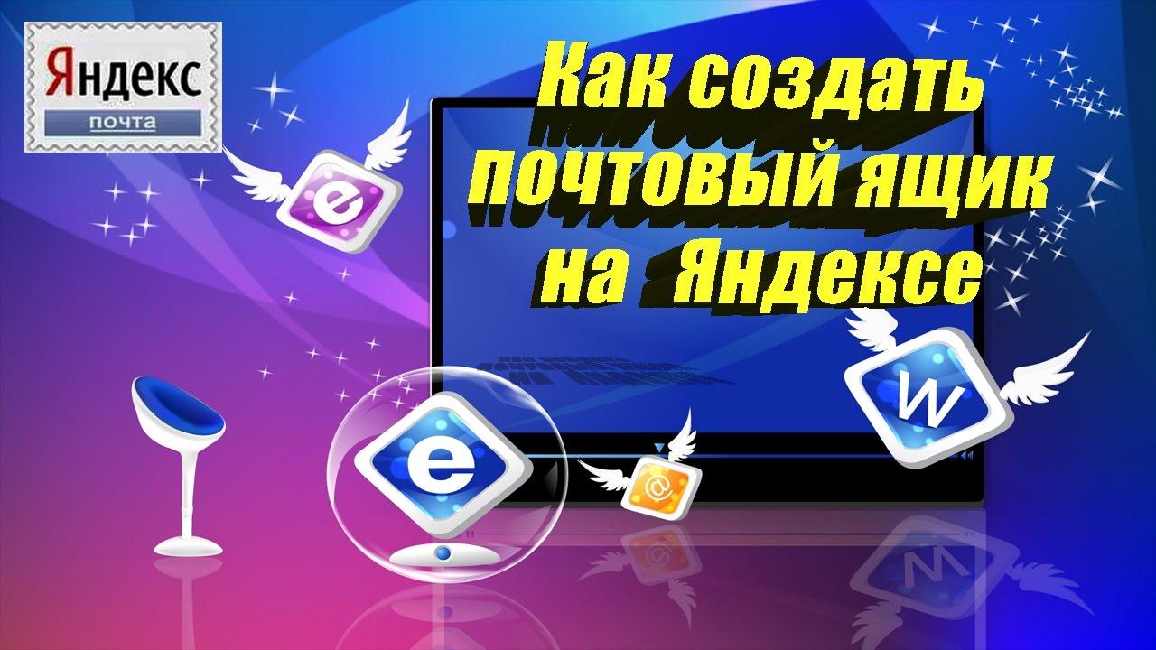 Электронная почта Яндекс. Как создать почтовый ящик и ...