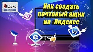 Электронная почта Яндекс. Как создать почтовый ящик и начать  им пользоваться