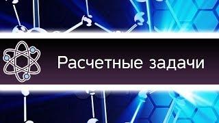 Задачи по химии - часть 2. Ломоносов и ВОШ. [ChemistryToday]
