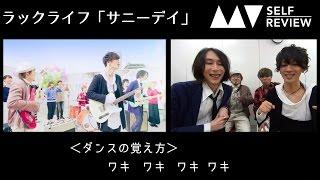 【MV SELF REVIEW】ラックライフ「サニーデイ」- M-ON! MUSIC
