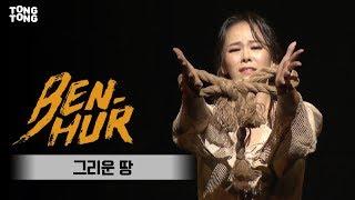 뮤지컬 '벤허' 프레스콜 '그리운 땅' (김지우 외) [통통TV]