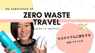 【Zerowaste】Zerowaste Travel マイボトルで脱プラ!?日本からアメリカまでゼロウェイストの旅に挑戦!